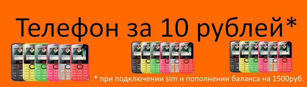 телефон за 10р
