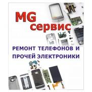 MG Сервис